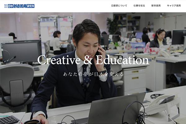 日創研 採用サイト